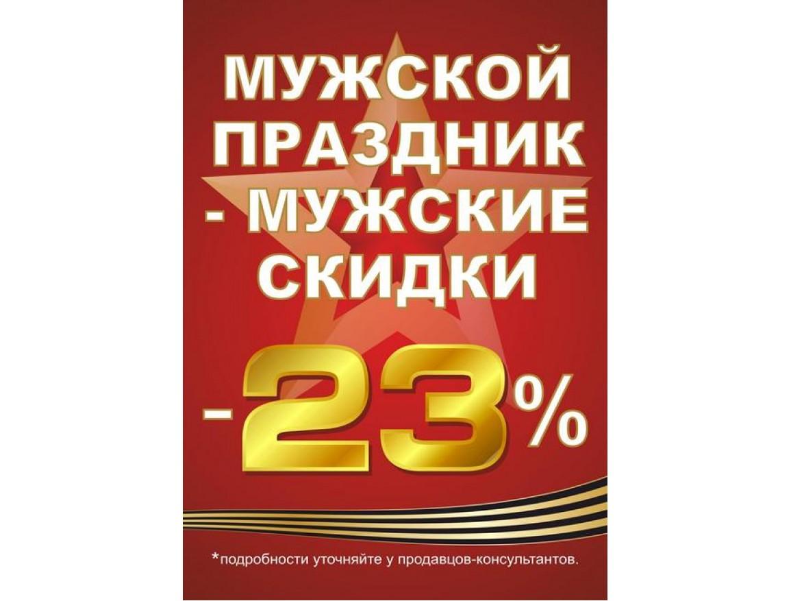 Скидка 23% к празднику