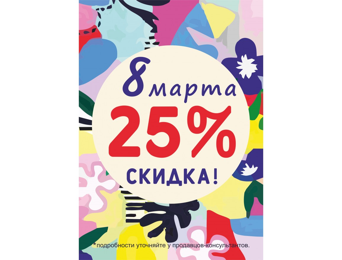 Скидка 25% к празднику