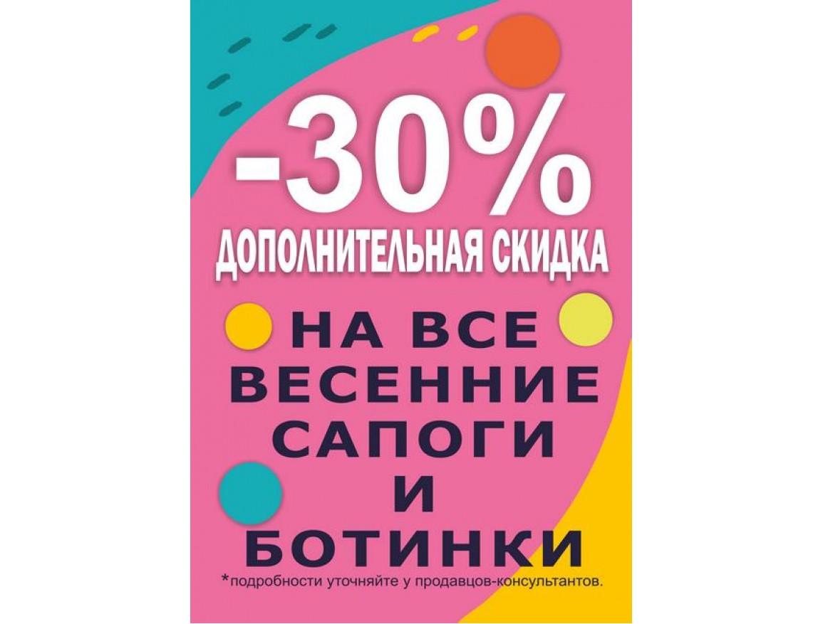 Скидка 30% на весенние женские сапоги и ботинки
