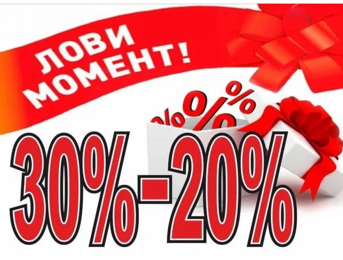 Дополнительные скидки 20-30%