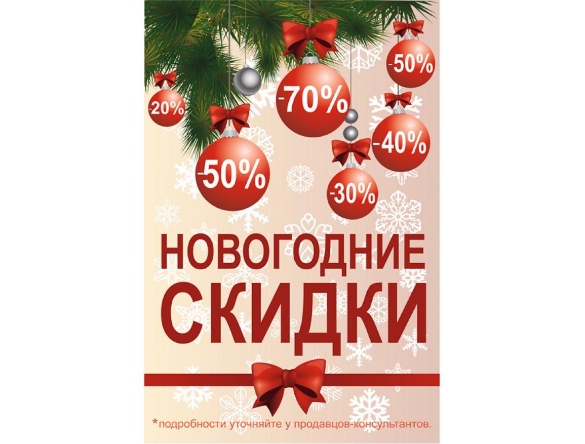 Дополнительные скидки 20-30% к Новому году