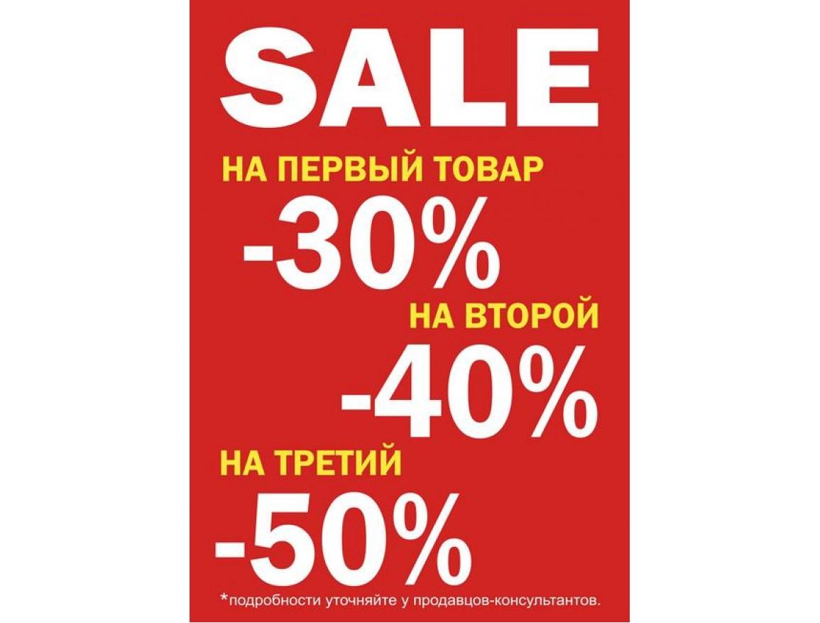 Скидки 30%, 40%, 50%
