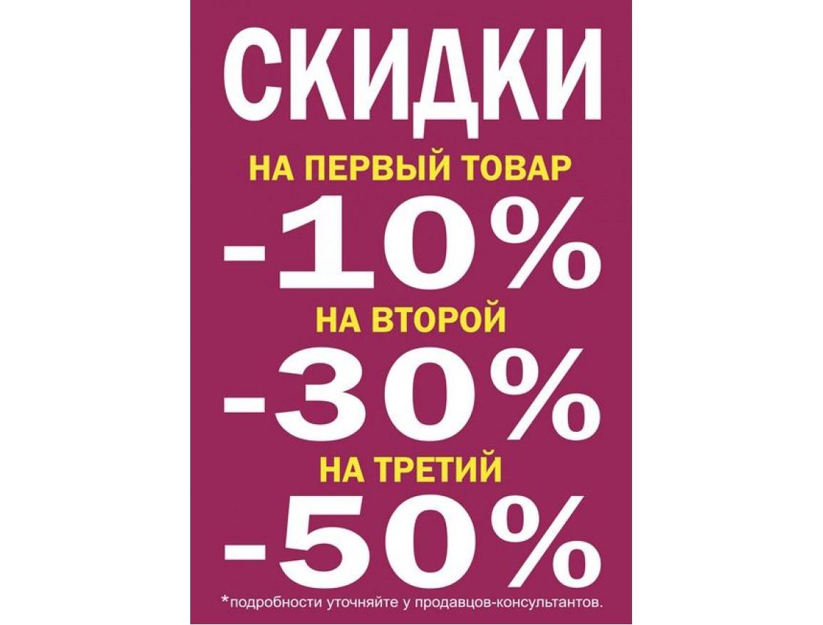 Скидки 10%, 30%, 50%